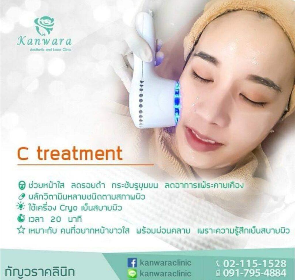 เครื่อง c treatment_kanwaraClinic