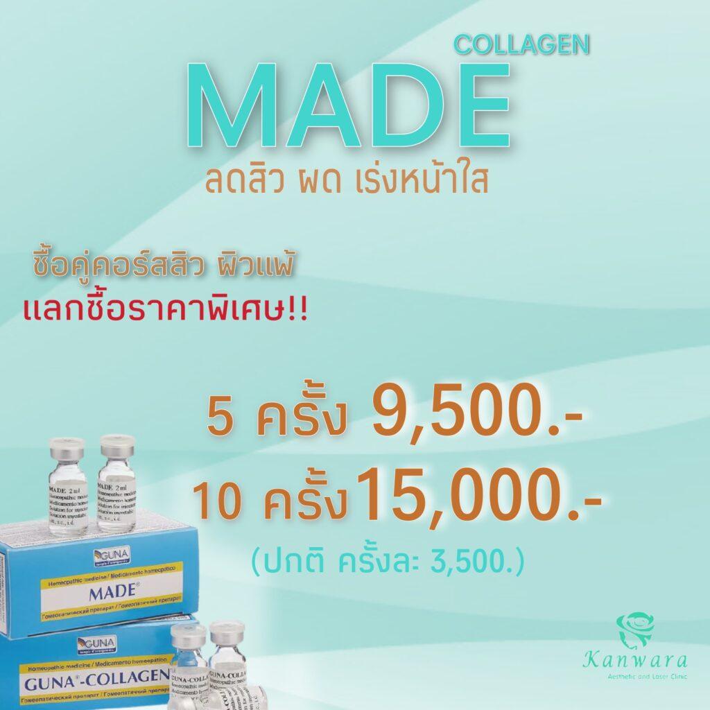 promotion มาเดคอลลาเจน_kanwaraClinic