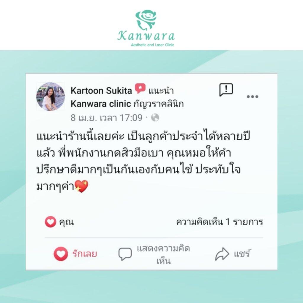 รีวิว_FaceBook